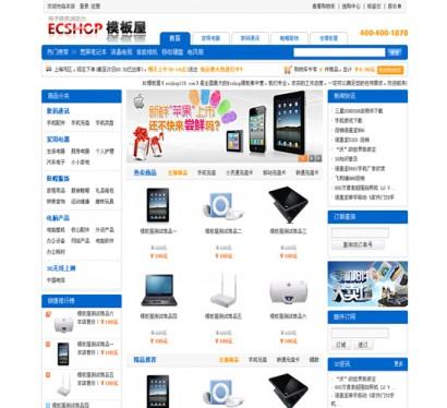 ecshop数码模板|ecshop手机模板|ecshop免费模板