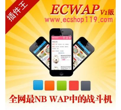 ecshop手机客户端_【ecshop