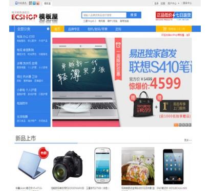 最新ecshop易迅网模板|ecshop手机模板|ecshop免费
