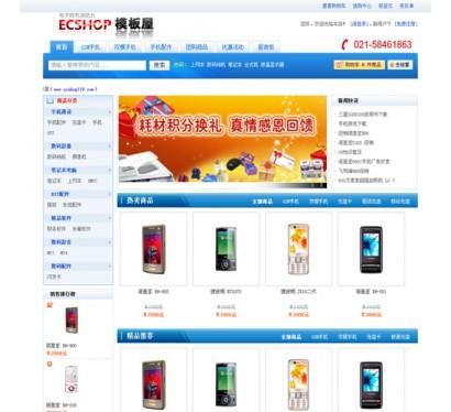 ecshop中关村模板|ecshop手机模板|ecshop免费模板