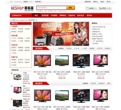 ecshop京东商城模板简洁版|ecshop数码电器模板|免费