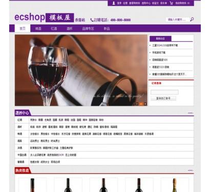 查看ecshop免费模板介绍>>