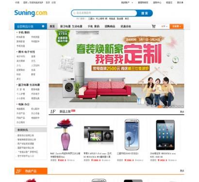 苏宁易购模板简洁版|ecshop手机模板|ecshop免费模板
