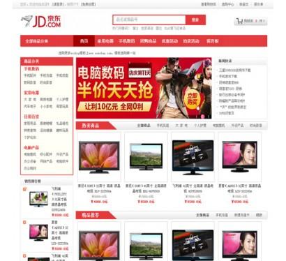ecshop京东jd模板简洁版|ecshop手机数码电器模板