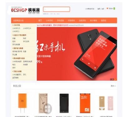 最新ecshop小米手机模板简洁版|ecshop免费模板