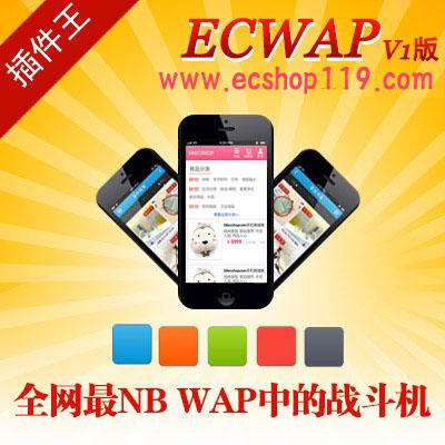 ecshop手机客户端手机wap版商城模板