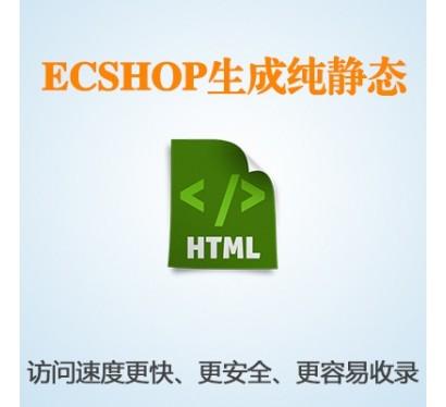 ecshop有伪静态的功能