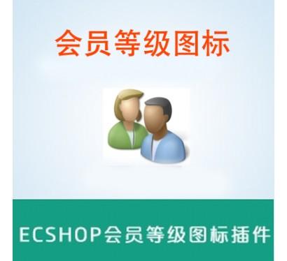 ecshop会员等级图标插件