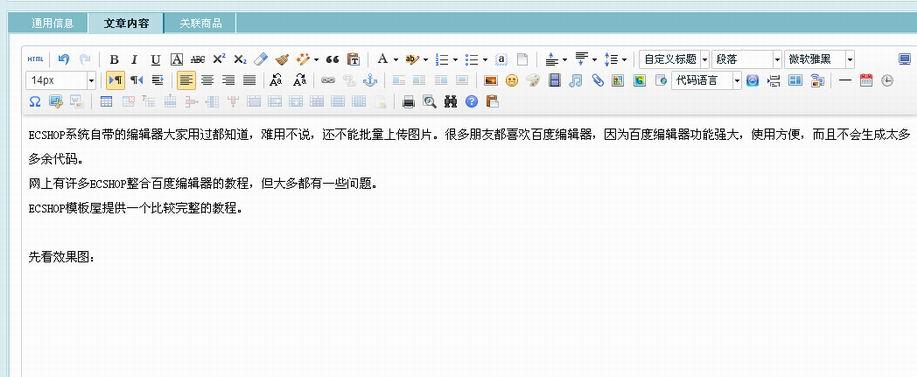 ECSHOP安装百度编辑UEditor教程