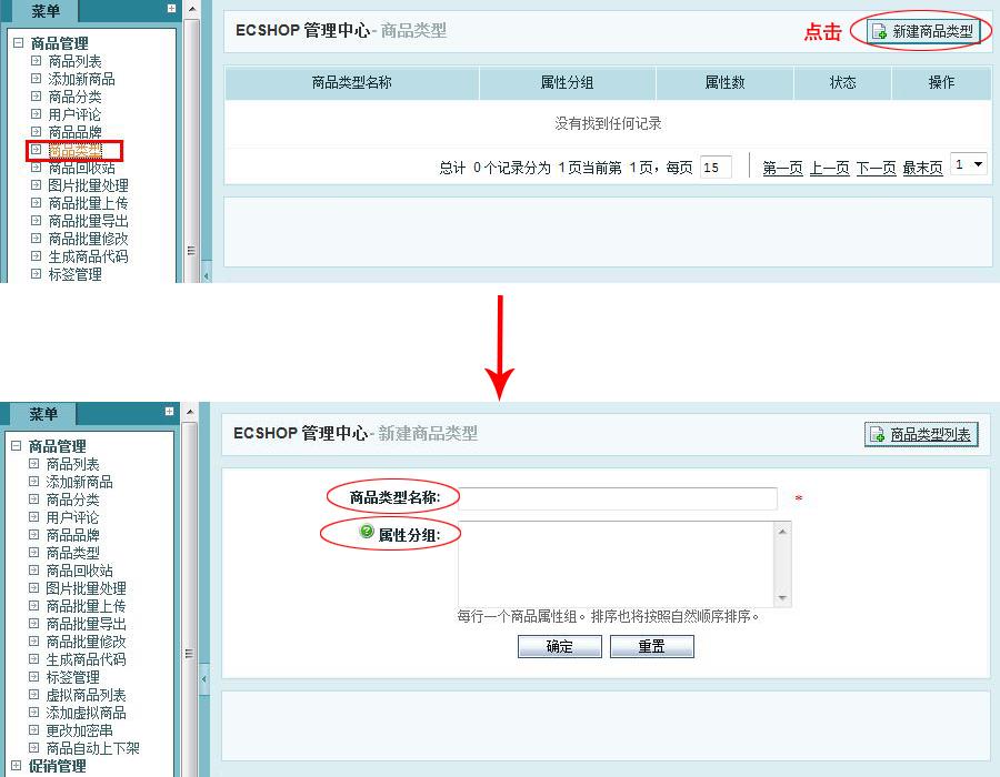 ECSHOP商品属性,ECSHOP商品属性筛选