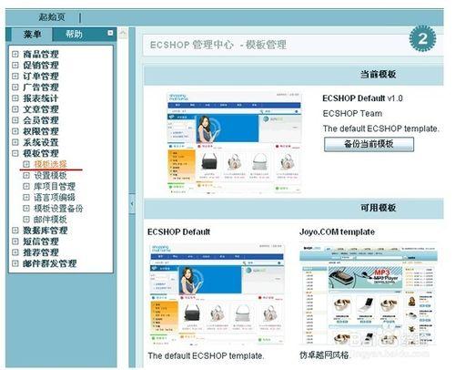 ecshop模板安装教程,如何安装ecshop模板-ecshop教程