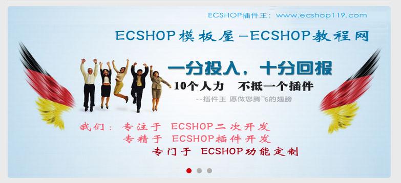 ecshop wap模板_手机手机模板设置教程-ecshop教程网