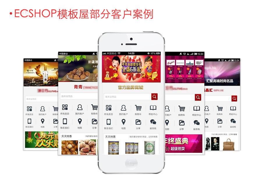 ecshop微信商城