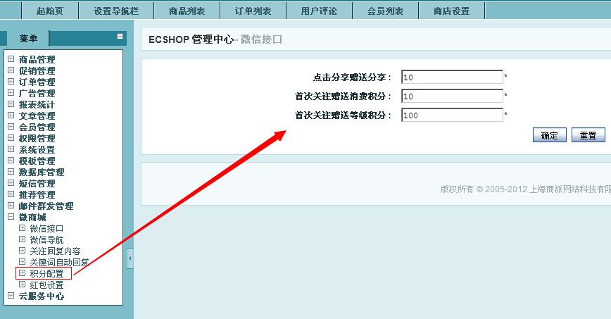 ecshop手机版【天猫手机触摸屏】ecshop微信商城
