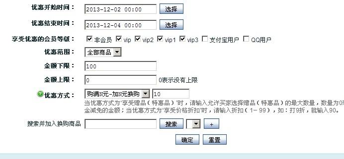 ecshop商品换购插件,优惠商品购物满x元加y元换购某