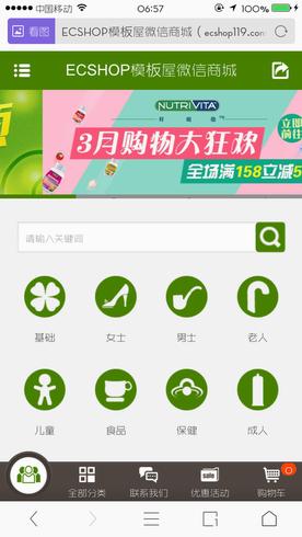 ecshop手机版【手机客模板】ecshop手机客户端