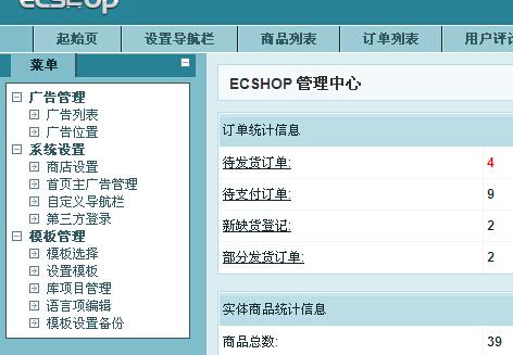 ecshop微信商城【ecshop微商城】ecshop手机模板